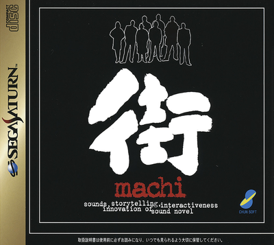 Sound novel machi (japan) (disc 1)